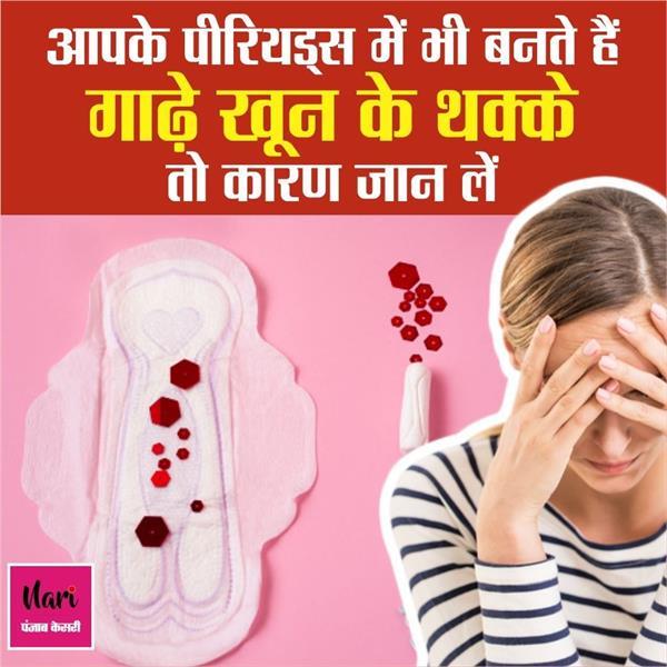 आपके Periods नॉर्मल है या एबनॉर्मल? पढ़िए इससे जुड़ी एक-एक जानकारी