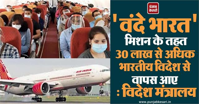 more than 30 lakh indians returned from abroad under  vande bharat  mission mea