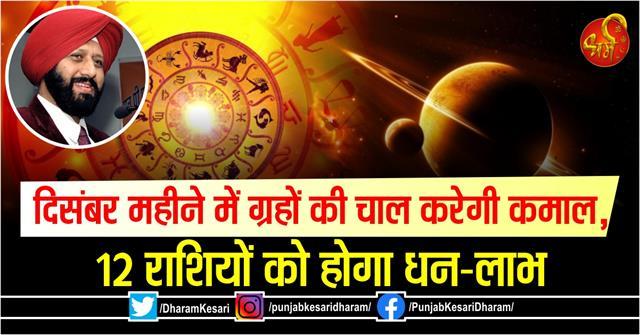december monthly horoscope