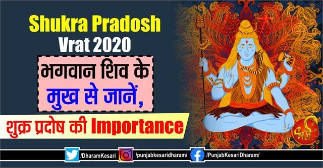 shuker pradosha shiva poojan will get the happiness of marriage and happiness