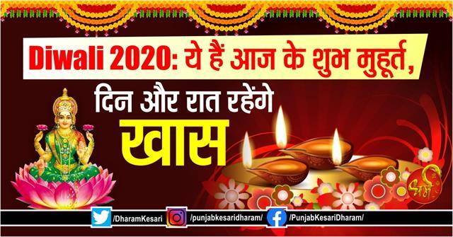 diwali shubh muhurat