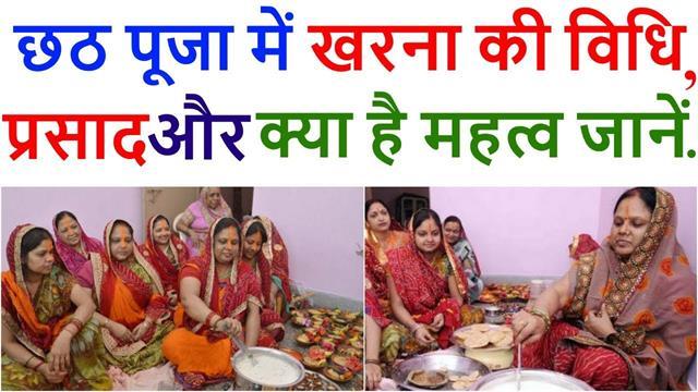 chhath puja kharna vidhi