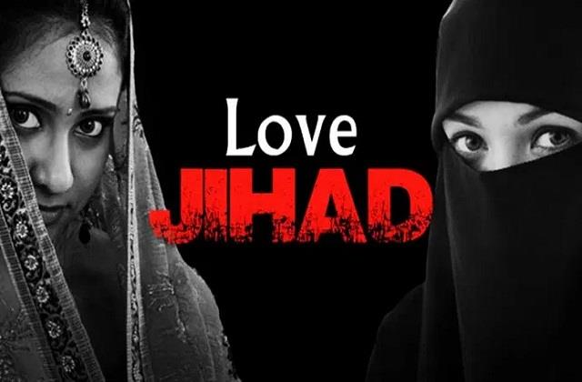 250 girls from haryana are getting trapped in love jihad every year