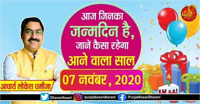 todays birthday prediction in hindi