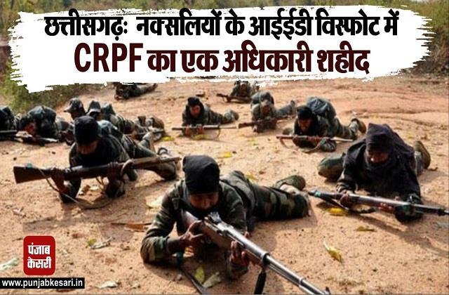crpf officer martyred in ied blast of naxalites