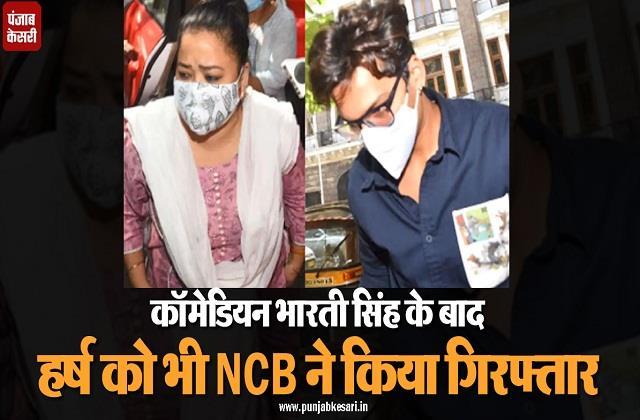 ncb arrested harsha