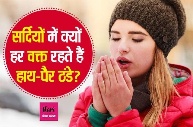 हर वक्त हाथ-पैर ठंडे रहने का कारण कहीं ये तो नहीं? जानिए इससे बचने का देसी इलाज