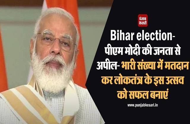make this festival of democracy successful by voting in large numbers pm modi