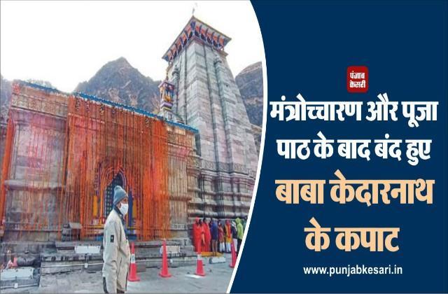 the doors of baba kedarnath closed