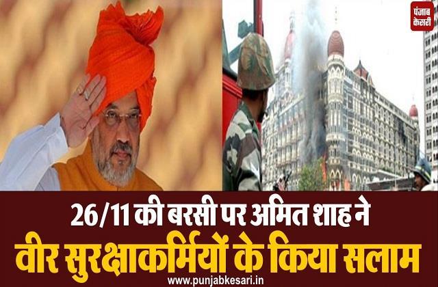 12th anniversary of 26 11 mumbai terror attack