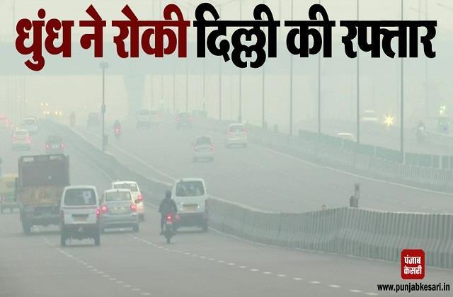 fog stopped delhi speed