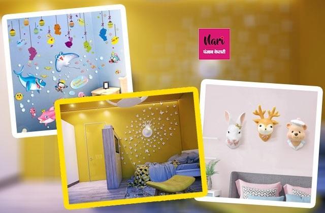 Universal Children Day: बच्चे के कमरे की दीवारों को यूं दें कलरफुल लुक