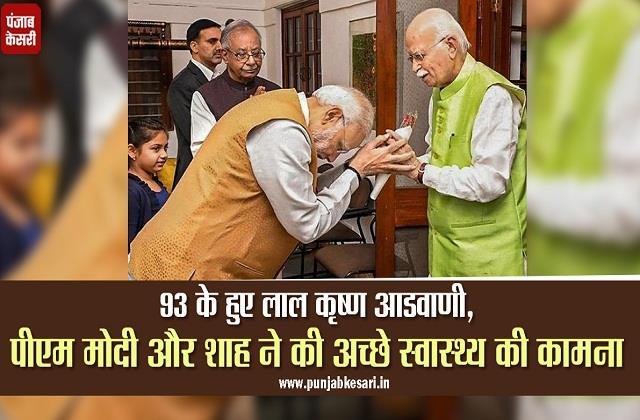 lal krishna advani birthday today