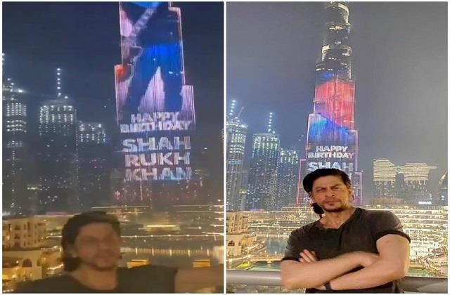 सबसे ऊंची इमारत ने दी शाहरुख को जन्मदिन की बधाई, खुशी से झूम उठे किंग खान