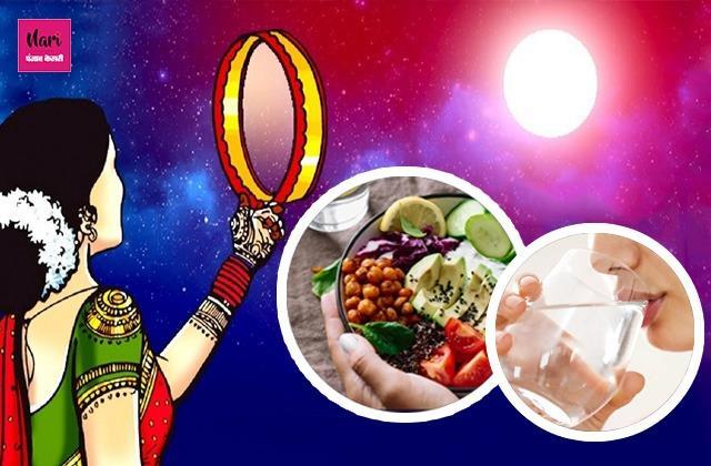 Karva Chauth: करवा चौथ व्रत खोलने के बाद क्या खाएं और किससे करें परहेज?
