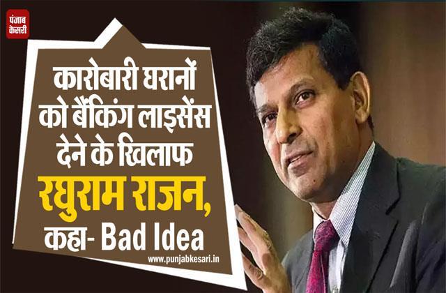 raghuram rajan against giving banking license said bad idea