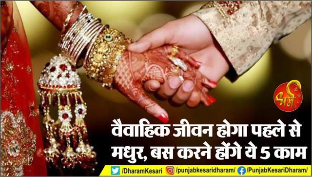 vastu tips for marriage life in hindi