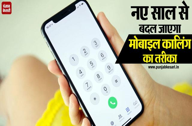 the way of mobile calling will change from the new year
