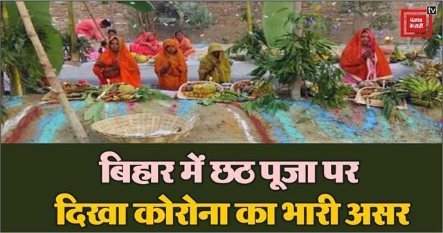corona s huge impact on chhath in bihar