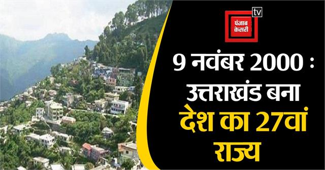 establishment day of uttarakhand today