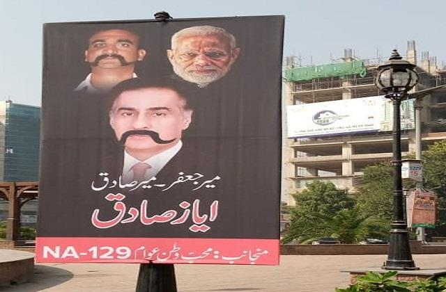 poster of wing commander abhinandan on the streets of lahore