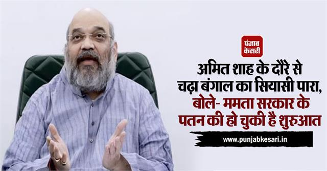 national news west bengal assembly elections bjp mamta banerjee amit shah