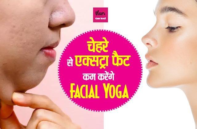 चेहरे की एक्सट्रा फैट कम करेंगे ये 6 Facial Yoga, आएगा नेचुरल ग्लो