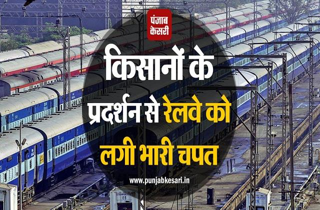 railways lost rs 1 200 crore due to demonstrations