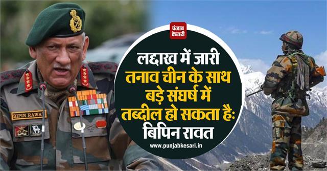 national news ladakh china bipin rawat lac chief of defense services
