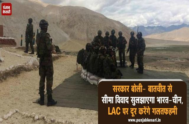 india china will resolve border dispute with talks government of india