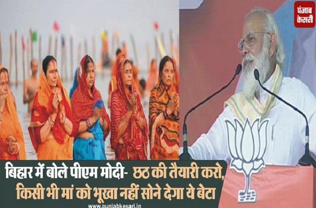 pm modi said in bihar prepare for chhath