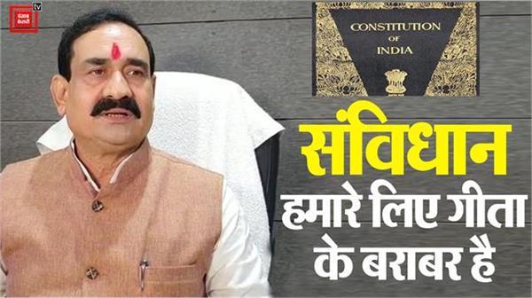 narottam mishra s big statement on constitution day