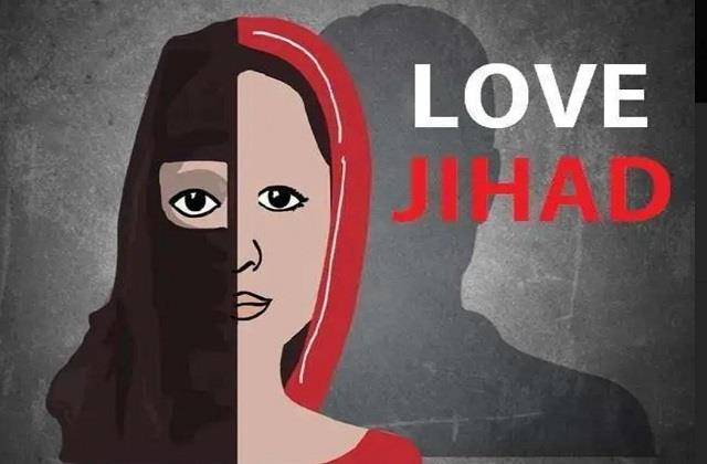another girl succumbed to love jihad in mp