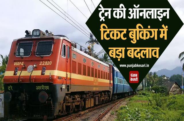 indian railways changes online ticket booking passengers will get big benefit