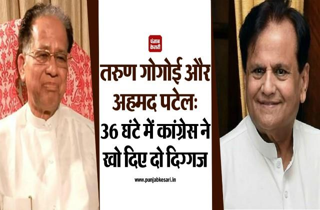 tarun gogoi and ahmed patel congress lost two stalwarts in 36 hours