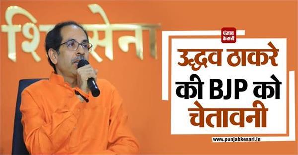 national news shiv sena maharashtra uddhav thackeray bjp ed cbi