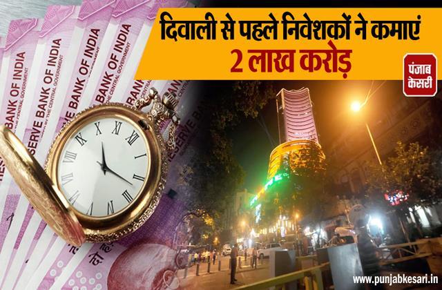 investors earn 2 lakh crores before diwali