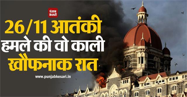 national news punjab kesari 26 11 mumbai terror attack terrorist ajmal kasab
