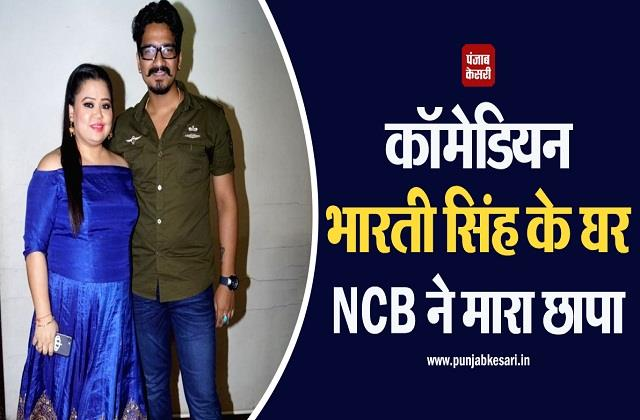 comedian bharti singh arrested in drugs connection