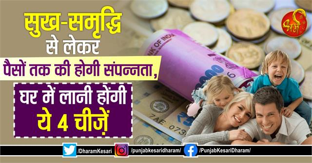 vastu tips in hindi for wealth