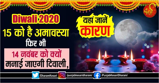 diwali 2020 is celebrated on 14 november this year