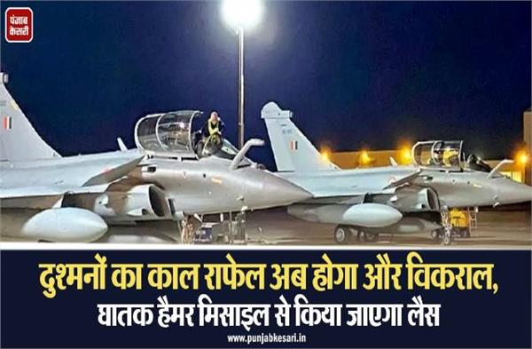 rafale will be equipped with deadly hammer missile