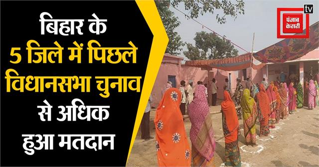 voting in 5 districts of bihar was more than last assembly election