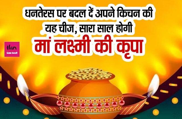 धनतेरस पर बदल दें अपने किचन की यह चीज, सारा साल होगी मां लक्ष्मी की कृपा