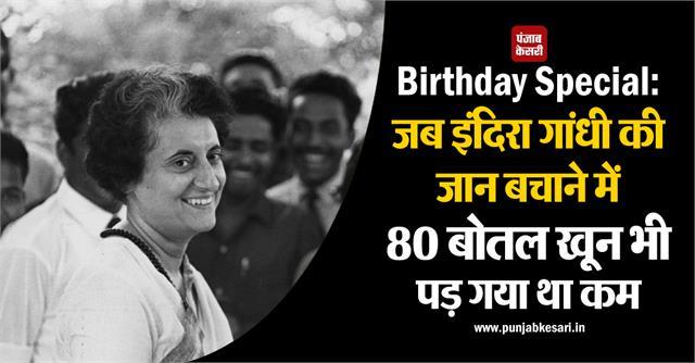 indira gandhi birthday special motilal nehru punjab
