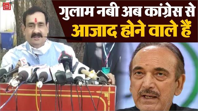 ghulam nabi azad s statement big statement of mp home minister