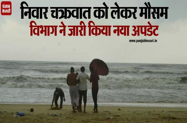 meteorological department released new regarding to nivar cyclone