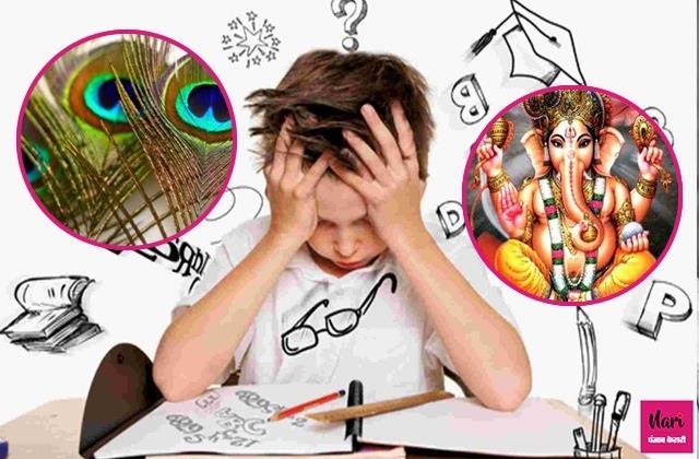 क्या आपके बच्चे का भी नहीं लगता पढ़ाई में मन, कहीं वास्तु दोष तो नहीं वजह?