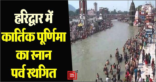 kartik purnima bathing festival postponed in haridwar