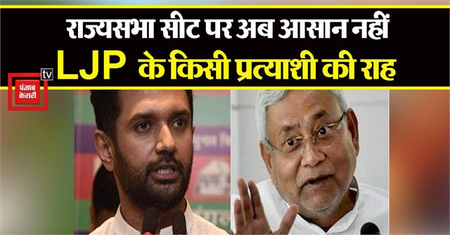 rajya sabha seat is not easy now for any ljp candidate